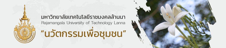 โลโก้เว็บไซต์ มหาวิทยาลัยเทคโนโลยีราชมงคลล้านนา